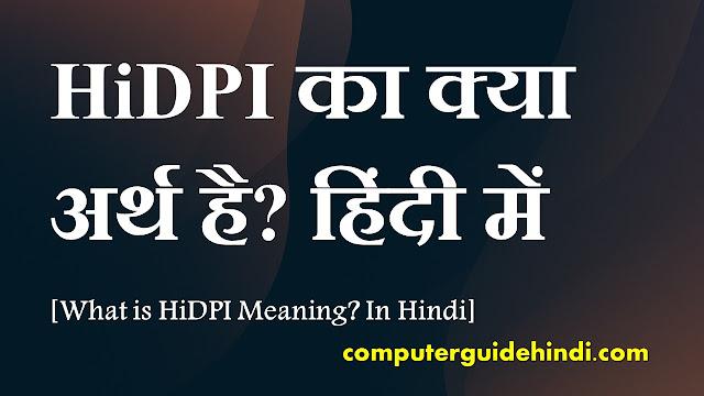 HiDPI का क्या अर्थ है? हिंदी में [What is HiDPI Meaning? In Hindi]