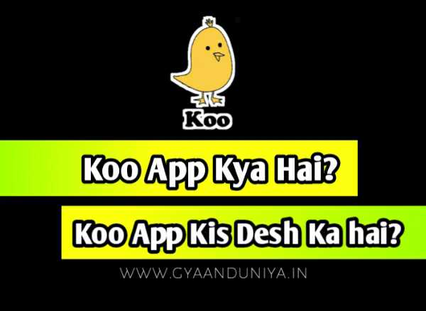 Koo App Kya Hai? Koo App Kya Twitter ka Alternative hai? #kooapp in Hindi
