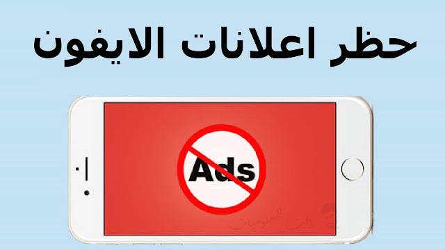 حجب اعلانات الايفون 2021 طريقة حظر اعلانات الايفون بشكل نهائي