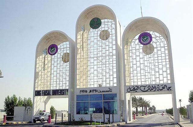 جامعة الملك فيصل تفتح باب القبول لنظام التعليم عن بعد لنظامي البكلوريوس و الدبلوم