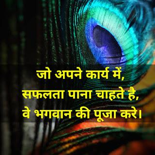 Shree Krishna Bhakti Quotes