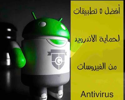 أفضل 5 تطبيقات لحماية الاندرويد من الفيروسات (Antivirus)