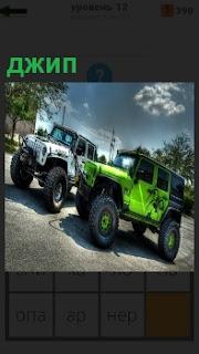 На асфальте представлено два автомобиля джип зеленого и белого цветов