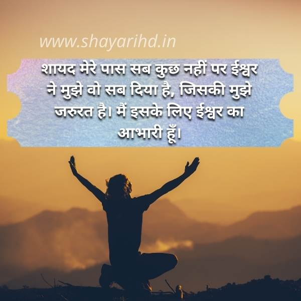20 Quotes dharmik status in hindi