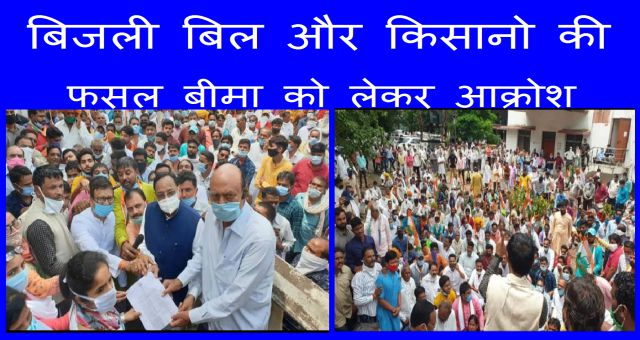 Outrage Over Electricity Bill And Crop Insurance Of Farmers Madhya Pradesh News Vision