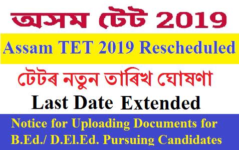 Assam TET 2019 (LP & UP)