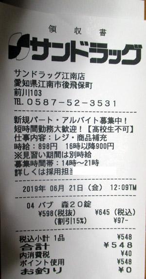 サンドラッグ 江南店 2019/6/21 のレシート