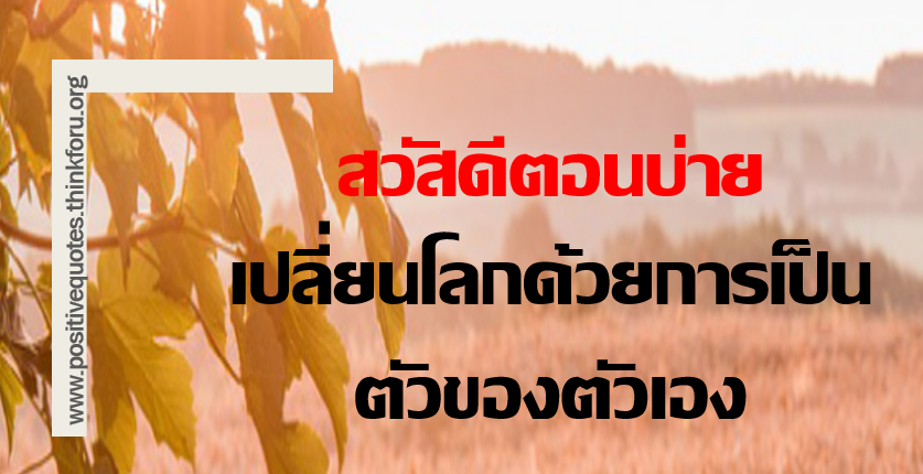 good afternoon everyone images in thai with Quotes                 สวัสดีตอนบ่ายทุกคน