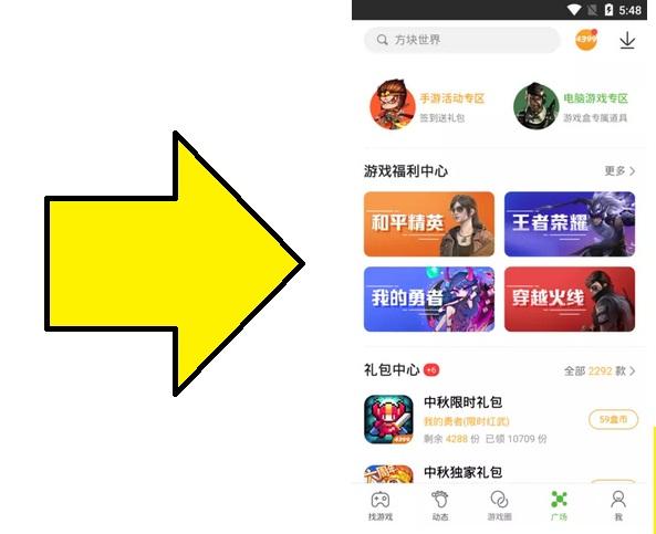 تنزيل متجر الصيني Ccplay apk لتحميل الالعاب والتطبيقات المعدلة مجانا