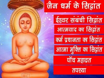 जैन धर्म के सिद्धांत   जैन धर्म के प्रमुख सिद्धांतों की चर्चा कीजिए   Jain Dharm Ke Sidhant