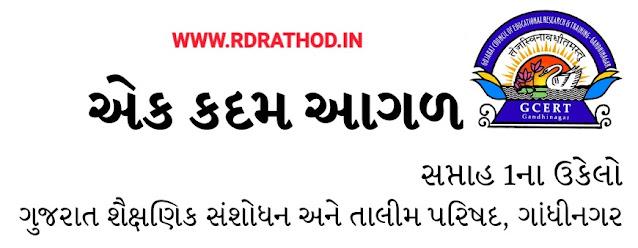 Ek Kadam Aagal : Ek Kadam Agal Question and Anders New Magazine by GCERT Gujarat