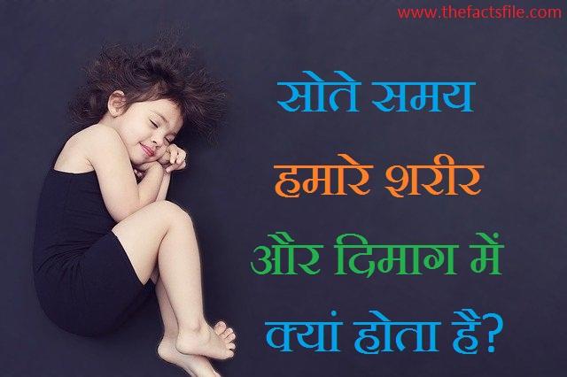 सोते समय शरीर और दिमाग में होती है यह चीजें   Things your Mind & Body Does while you sleep in Hindi