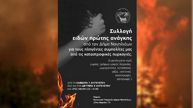 Το Ναύπλιο δείχνει την αλληλεγγύη του προς τους πυρόπληκτους