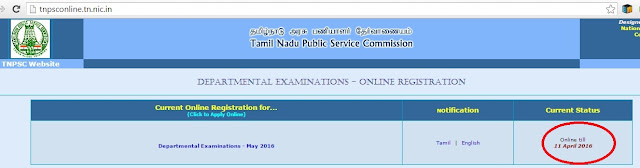 tnpsc departmental exam hall ticket download website link www.tnpsc.gov.in