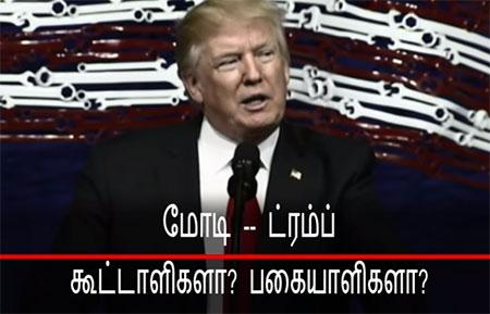 Trump, Modi meeting 26-06-2017