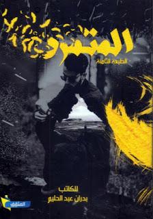 المتمرد للكاتب عبد الحليم بدران