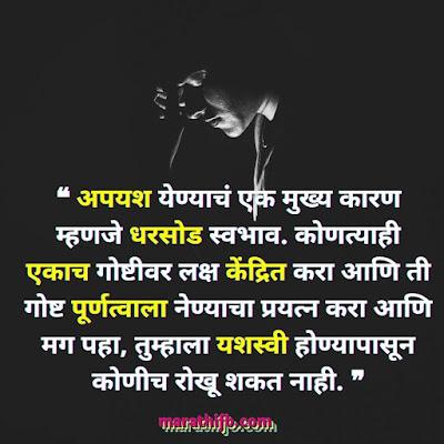 Motivational lines in Marathi