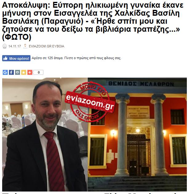 http://www.eviazoom.gr/2017/11/apokalupsi-eupori-ilikiomeni-gunaika-ekane-minisi-ston-eisaggelea-tis-xalkidas-vasili-vasilaki-paragio.html