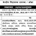 KV DWARKA Recruitment For PGT, TGT & PRT Posts 2020