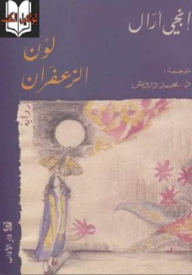 قراءة رواية لون الزعفران لـ إنجي أرال pdf - كوكتيل الكتب