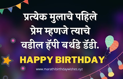 Birthday Wishes for father in marathi