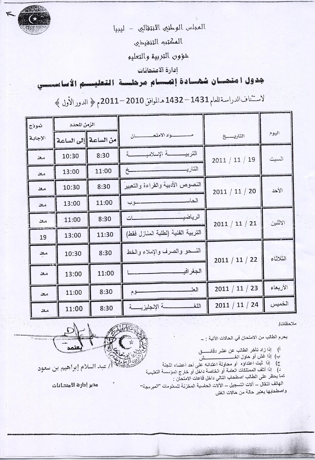 موقع صحيفة أخبار التعليم ليبيا: .جدول امتحانات الشهادة ...