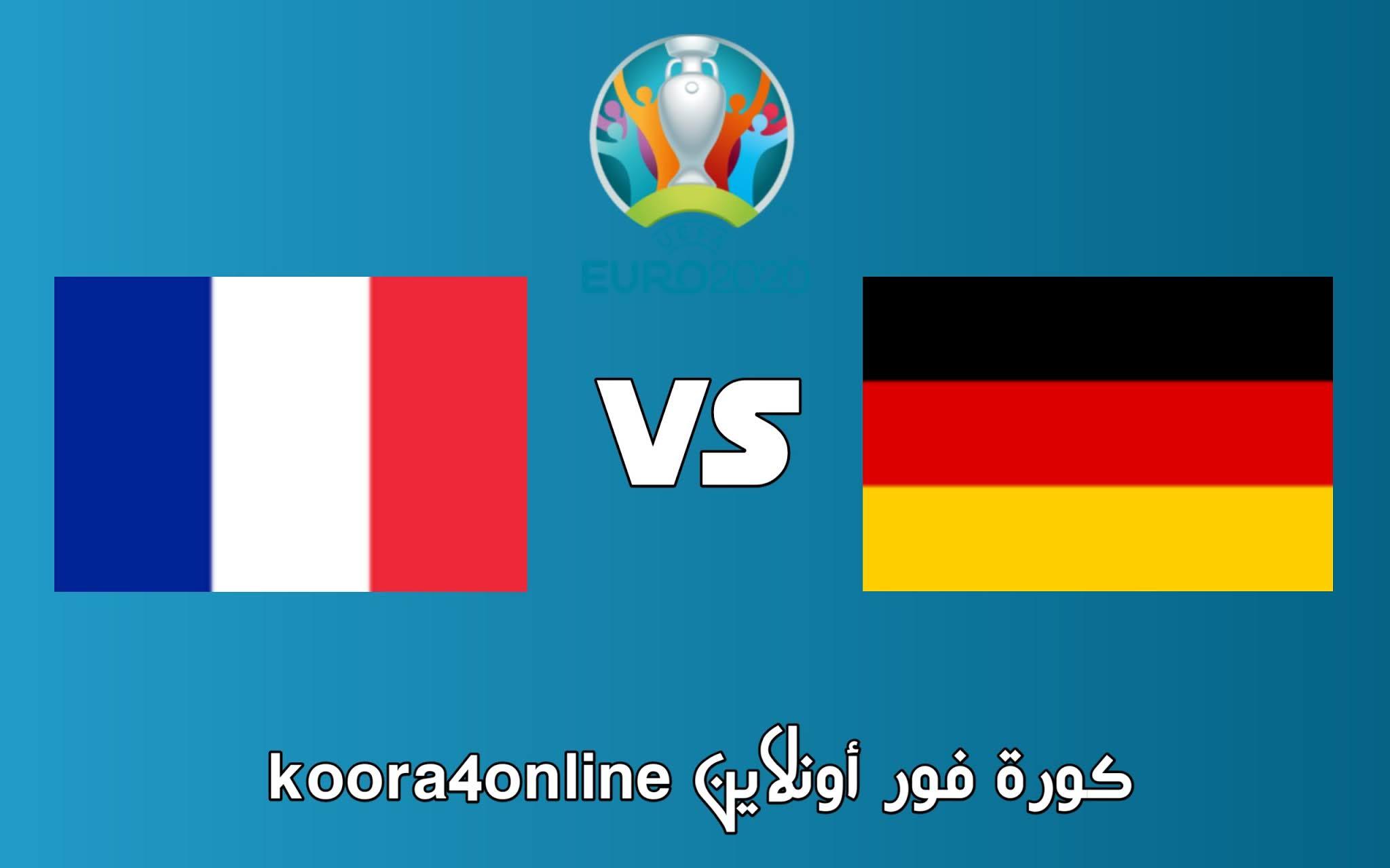 مشاهدة بث مباشر لمباراة المانيا و فرنسا 15-06-2021 كأس أوروبا 2021
