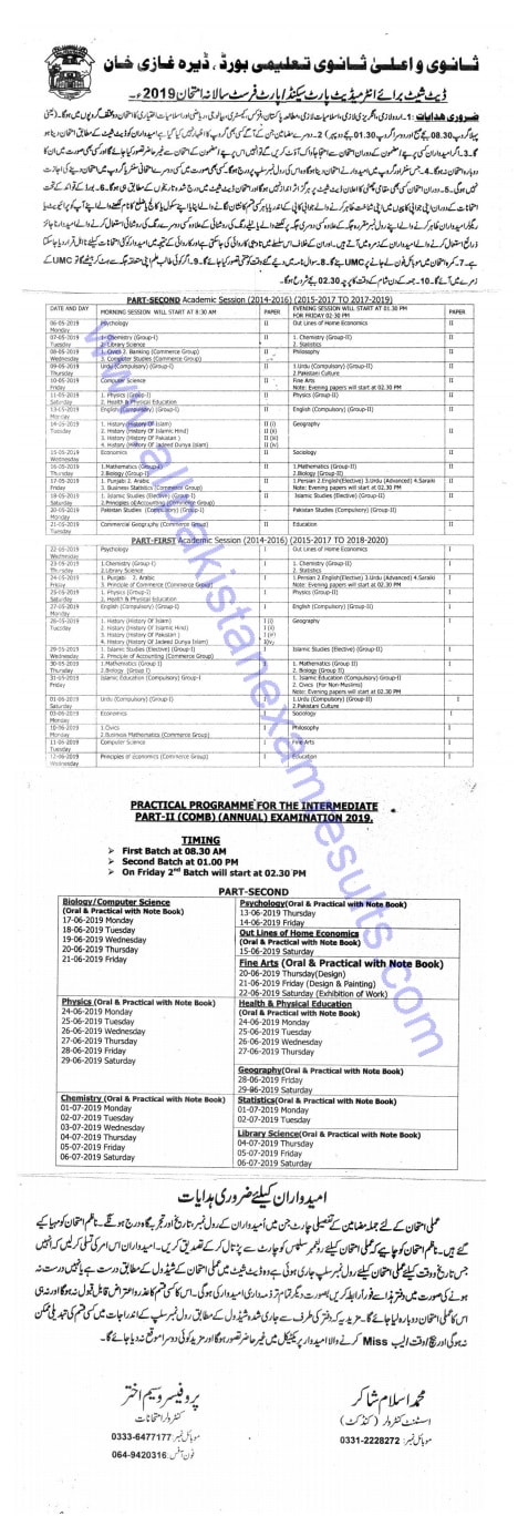 BISE DG Khan Board 12th Class Date Sheet 2019