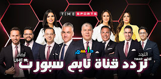 """تحديث"""" تردد قناة تايم سبورت """"Time Sports"""" القناة الناقلة لكأس الأمم الأفريقية للشباب"""