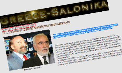 http://greece-salonika.blogspot.com/2016/09/blog-post_445.html
