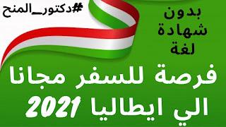 فرصة تطوع مجانية في ايطاليا لجميع الطلاب العرب 2021  Travel to Italy