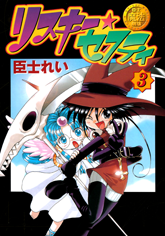 Omishi Magical Theatre: Risky Safety Manga