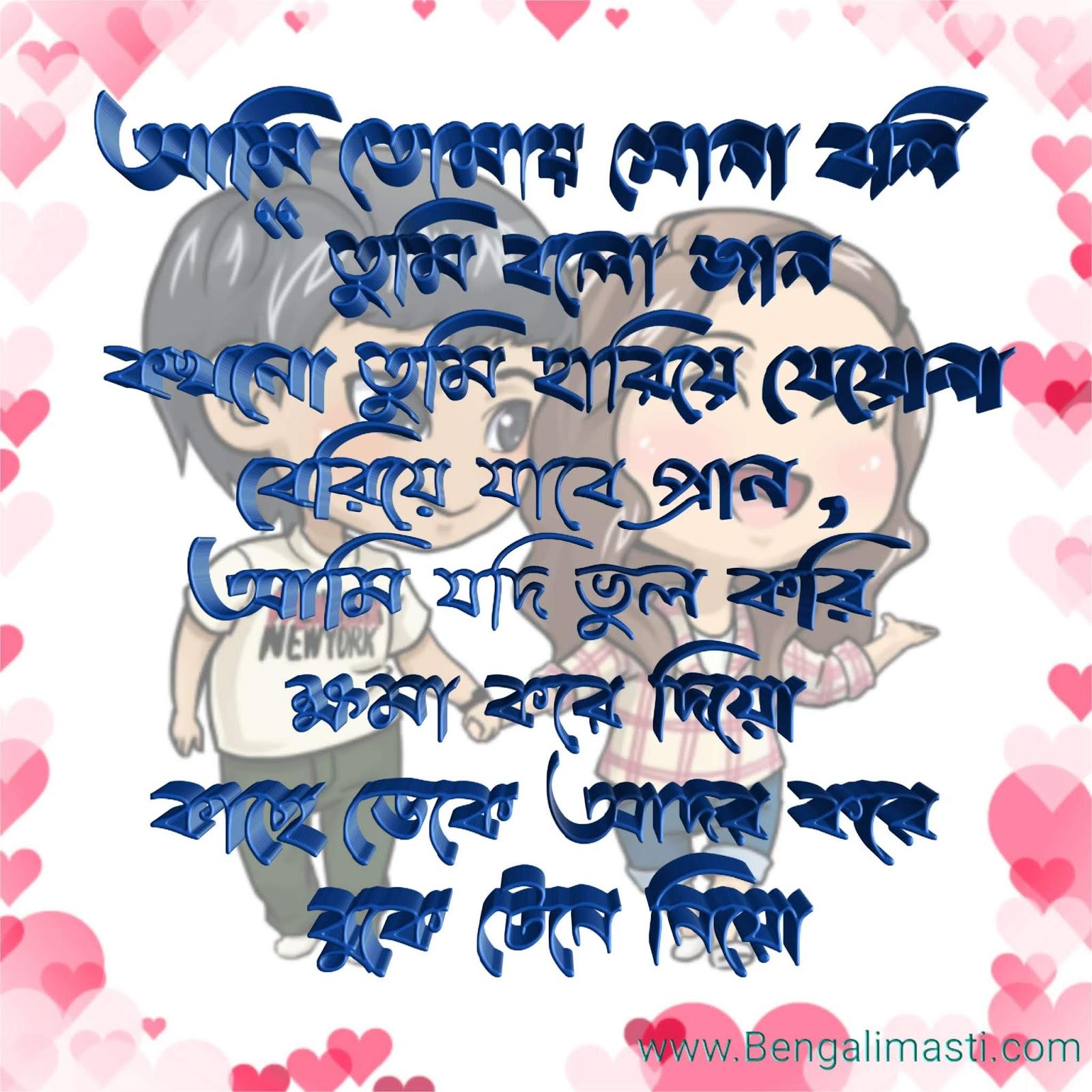 Bangla love Shayari photo