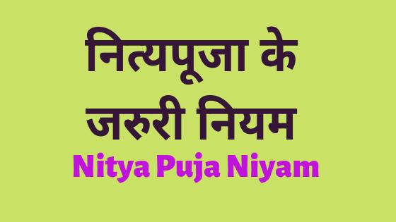 नित्य पूजा के नियम | नित्य पूजा में कभी ना करे यह गलतिया | Nitya Puja Niyam |