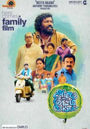 Azhagu Kutti Chellam 2016 Tamil Full Movie Download in Hindi Download 720p