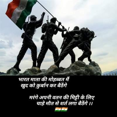 Indian army attitude status