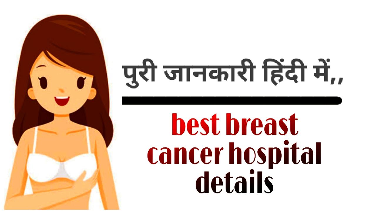 Breast cancer  hospital