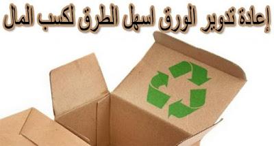 إعادة تدوير الورق اسهل الطرق لكسب المال