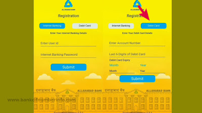 Give debit card details in Allahabad bank