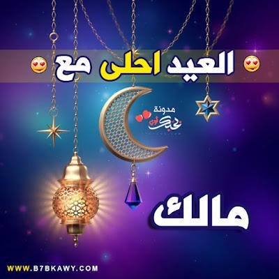 العيد احلى مع مالك