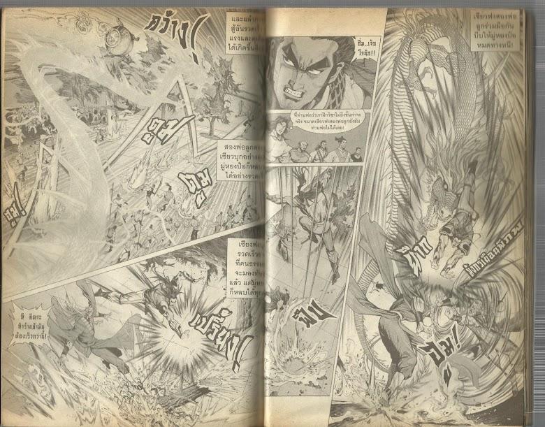 Demi Gods & Semi Devils - หน้า 85