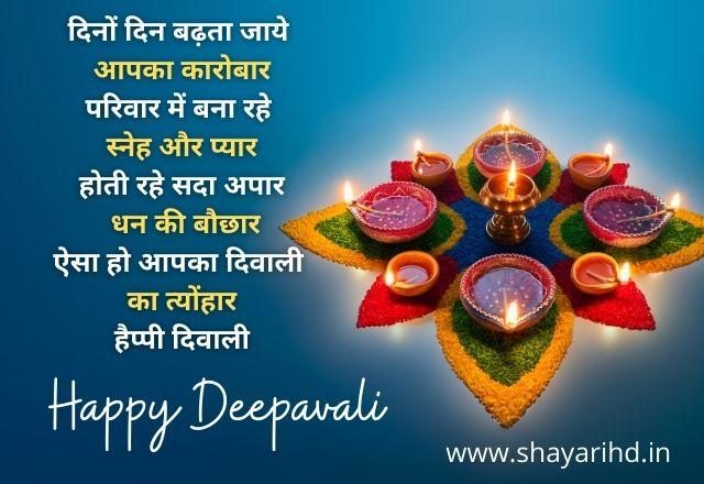 Happy Diwali Shayari & Wishes