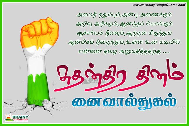 Swatantrya dinam tamil wishes greetins Tamil independence day wishes Tamil independence day messages Swatantriya dinam nal valthukal greetings hd wallpapers in Tamil 70th independence day wishes quotea in Tamil Tamil independence day messages