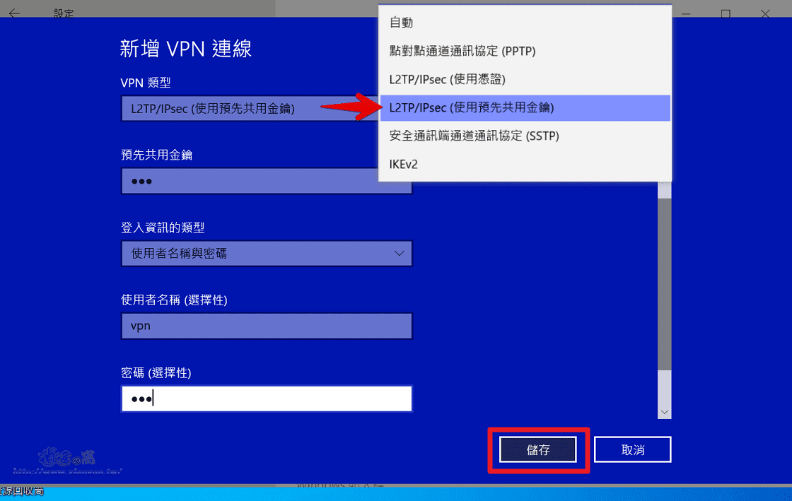 Windows有內建VPN連線功能.知道主機名和連線資訊就能簡單設定VPN連線