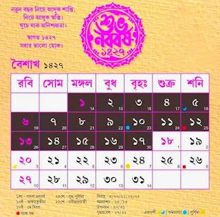 বাংলা ক্যালেন্ডার 2021 - Bengali Calendar - ১৪২৭ বাংলা ক্যালেন্ডার