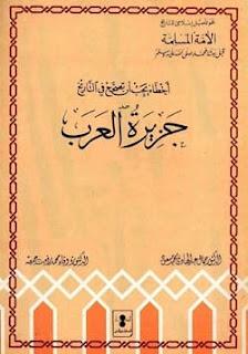 تحميل كتاب جزيرة العرب pdf - جمال عبد الهادي ووفاء رفعت