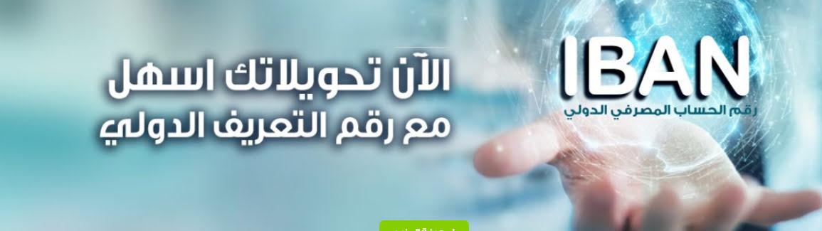 ماهو ايبان حسابي بنك كريدي اجريكول مصر