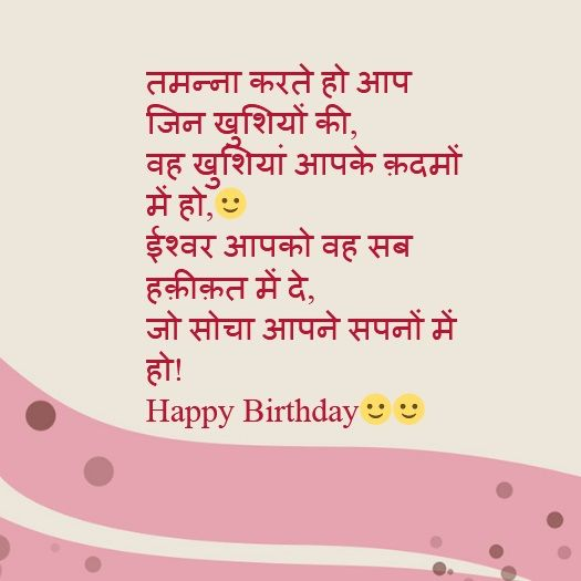 Best Birthday Shayari For Friend
