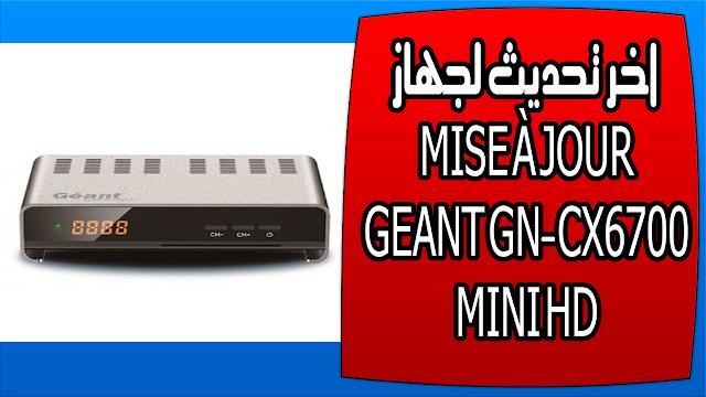 اخر تحديث لجهاز MISE À JOUR GEANT GN-CX6700 MINI HD
