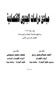 تحميل كتاب مبادئ دراسة الجدوى الإقتصادية pdf مجلتك الإقتصادية